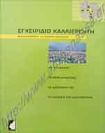 _Book for soil and fertilizers.