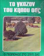 _Book for lawn.